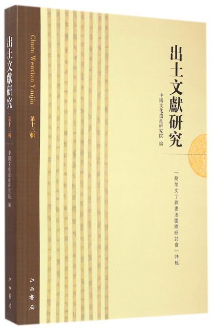 出土文献研究(第十三辑)