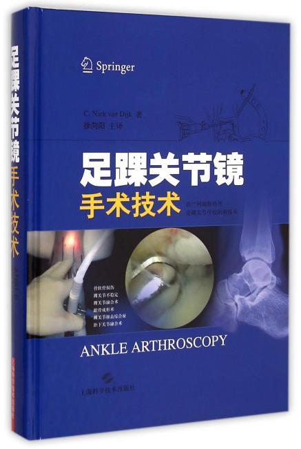 足踝关节镜手术技术 ANKLE ARTHROSCOPY