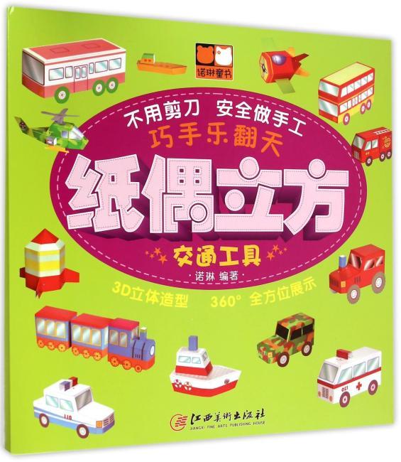 巧手乐翻天: 纸偶立方·交通工具