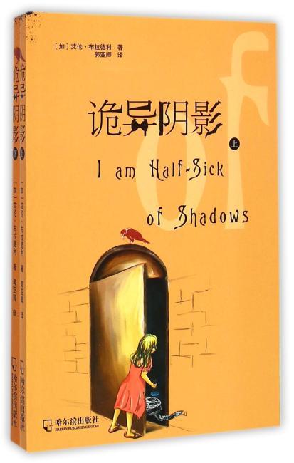 《诡异阴影》(上下两册)