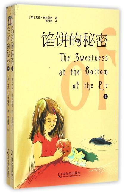 《馅饼的秘密》(上下两册)