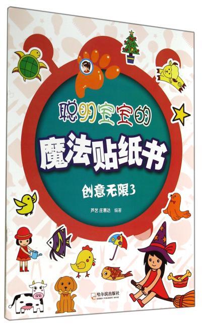 聪明宝宝的魔法贴纸书.创意无限3