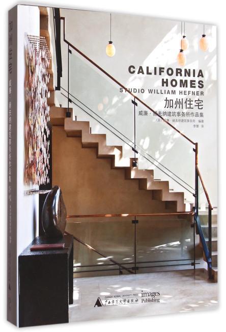 加州住宅:威廉·赫夫纳建筑事务所作品集