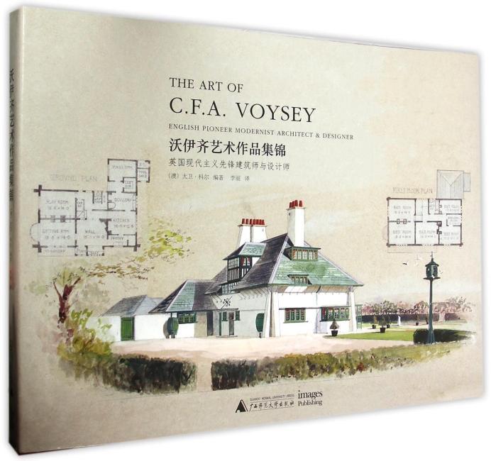 沃伊齐艺术作品集锦:英国现代主义先锋建筑师与设计师