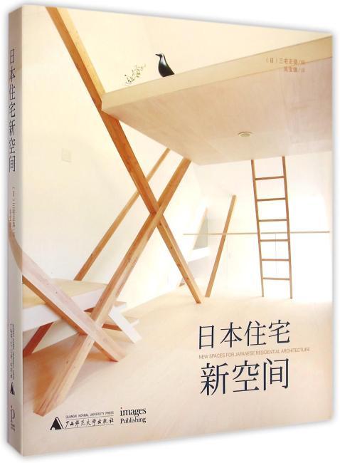 日本住宅新空间(个日本小体量住宅设计作品,解读日本建筑师利用狭小空间建造宜居房屋的空间智慧。)
