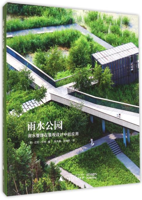雨水公园:雨水管理在景观设计中的应用