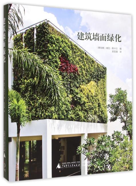 建筑墙面绿化(最新建筑墙面绿化案例?国际绿墙设计规范?专业绿墙植物配置方案)