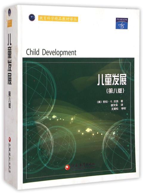 儿童发展 第八版
