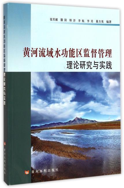 黄河流域水功能区监督管理理论研究与实践
