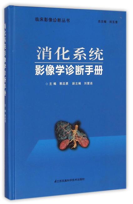 消化系统影像学诊断手册