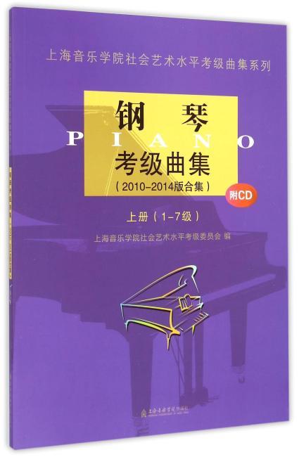 钢琴考级曲集(2010-2014版合集)上册 1-7级
