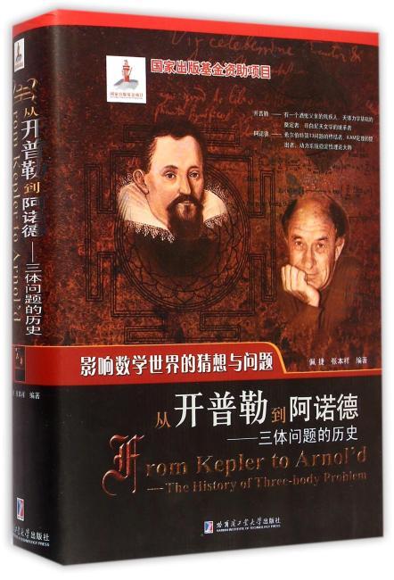 从开普勒到阿诺德——三体问题的历史