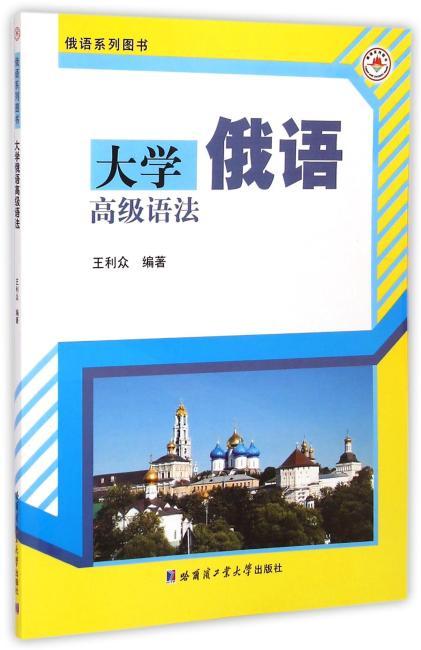 大学俄语高级语法