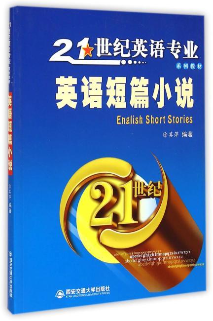 英语短篇小说(21世纪英语专业系列教材)