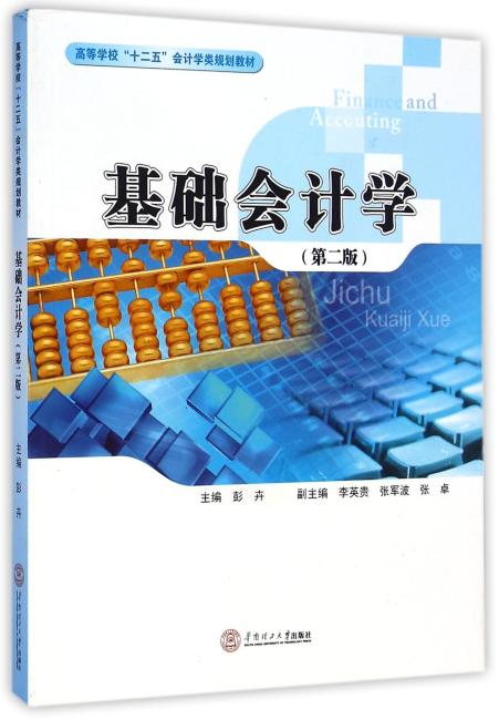 """基础会计学(高等学校""""十二五""""会计学类规划教材)(第二版)"""