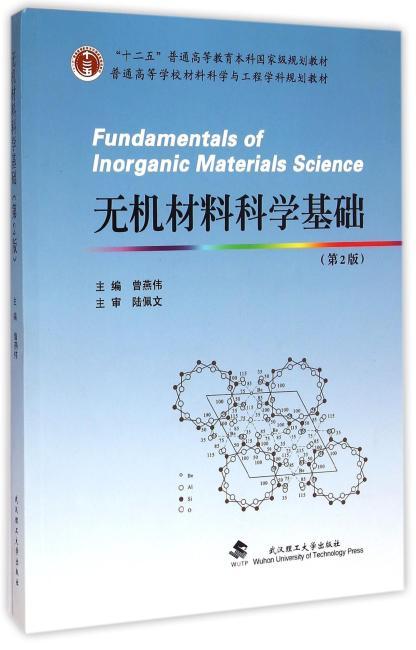 无机材料科学基础(第2版)