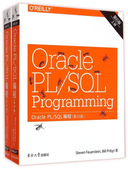 Oralce PL/SQL编程 第6版(影印版)