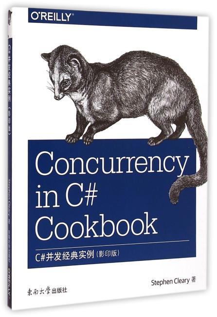 C#并发经典实例(影印版)