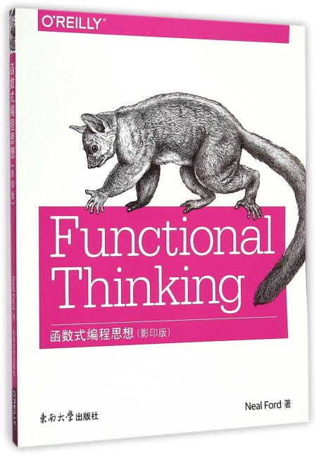 函数式编程思想(影印版)