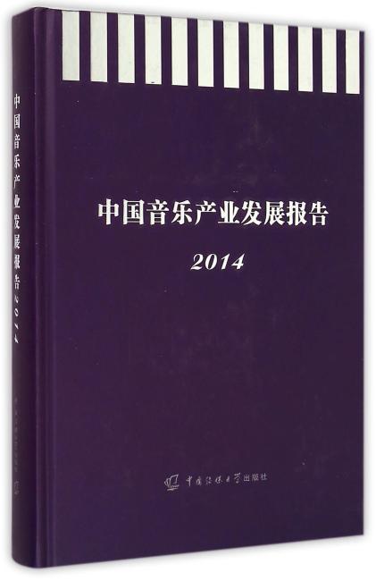 中国音乐产业发展报告2014