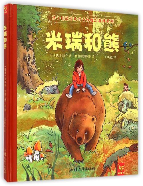 绘本 米瑞和熊