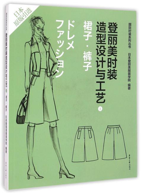 登丽美时装造型设计与工艺3 裙子·裤子