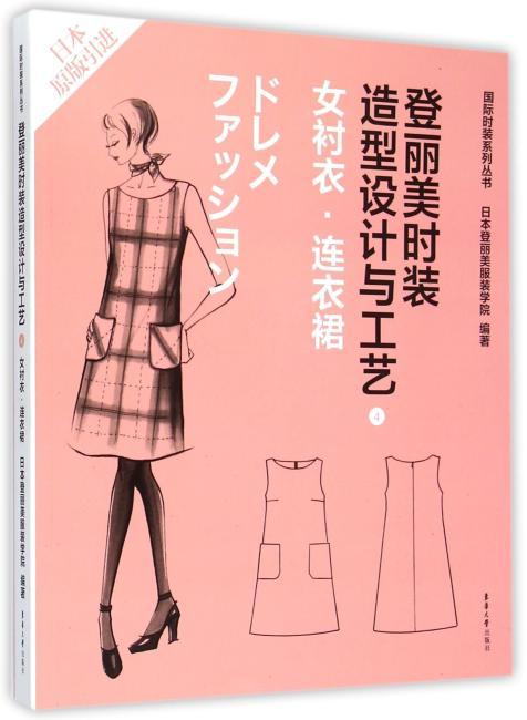 登丽美时装造型设计与工艺4 女衬衣·连衣裙