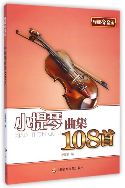 小提琴曲集108首