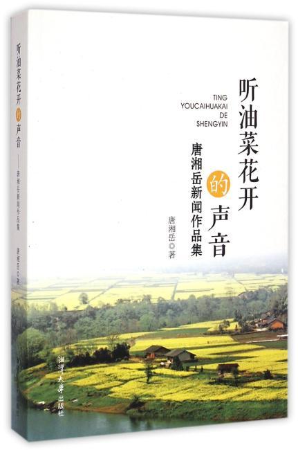 听油菜花开的声音:唐湘岳新闻作品集