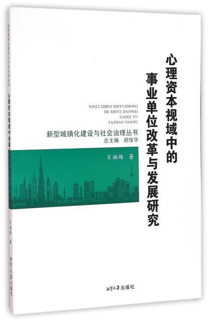心理资本视域中的事业单位改革与发展研究
