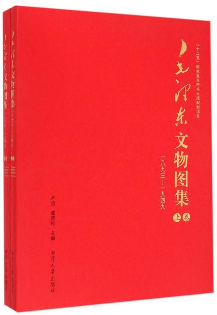 毛泽东文物图集