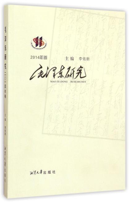毛泽东研究(2014年第1辑)