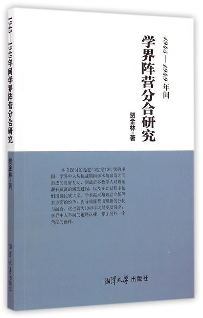 1945—1949年间学界阵营分合研究