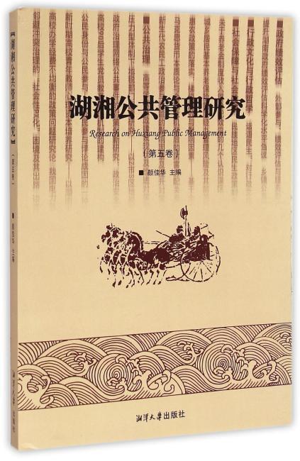 湖湘公共管理研究(第五卷)