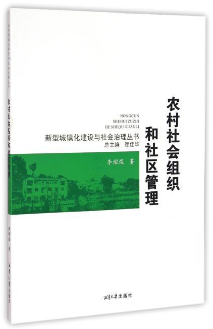 农村社会组织和社区管理