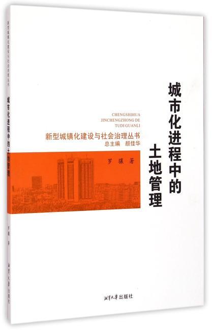 城市化进程中的政府土地管理