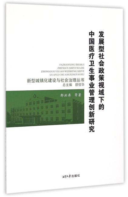 发展型社会政策视域下的中国医疗卫生管理创新研究