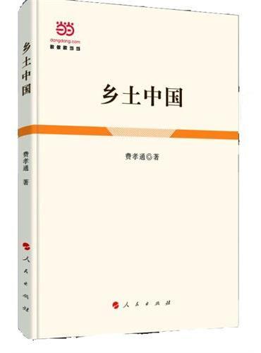 乡土中国(费孝通专著)
