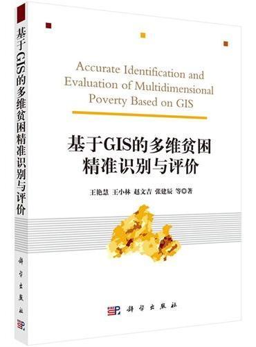 基于GIS的多维贫困精准识别与评价