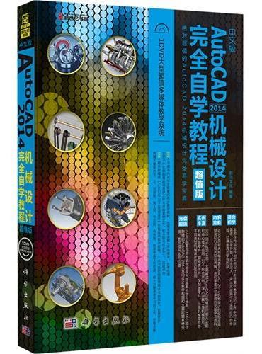 中文版AutoCAD 2014机械设计完全自学教程(超值版)(DVD)