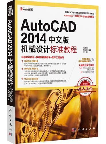 AutoCAD 2014中文版机械设计标准教程