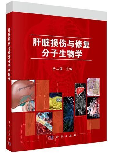 肝脏损伤与修复的分子生物学