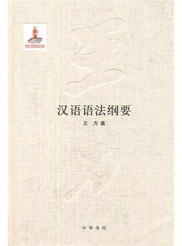 汉语语法纲要(精)王力全集 第九卷