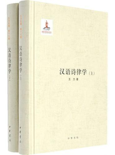 汉语诗律学(上下册)(精) 王力全集 第十七卷