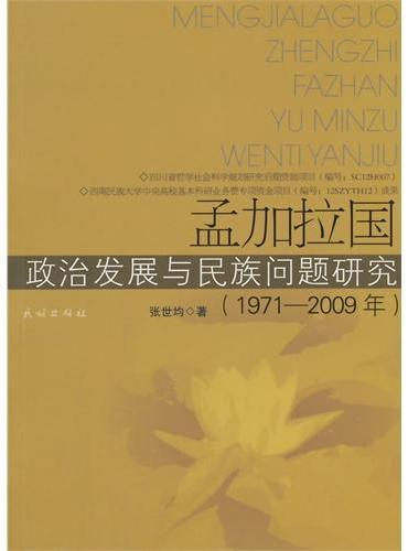 孟加拉国政治发展与民族问题研究:1971~2009年