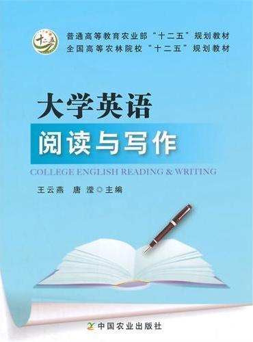 大学英语阅读与写作(王云燕、唐滢)