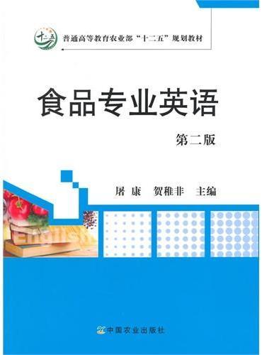 食品专业英语(第二版)(屠康、贺稚非)