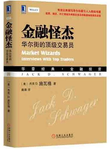 金融怪杰:华尔街的顶级交易员(华章经典?金融投资70,有史以来描写华尔街最引人入胜的书籍,股票、期货、外汇领域大师级交易员的操盘秘密都在这里)