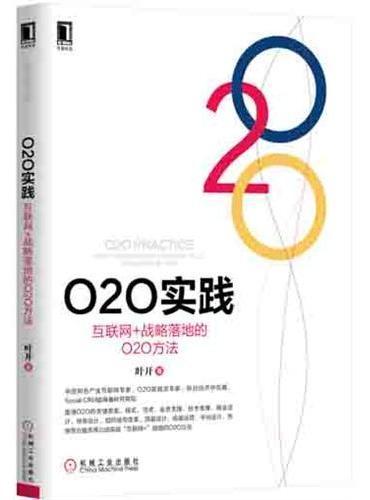 """O2O实践:互联网+战略落地的O2O方法(中国知名产业互联网专家、O2O实践派专家、粉丝经济学权威、Social CRM倡导者叶开全新力作,总结实践""""互联网+""""战略的O2O方法)"""