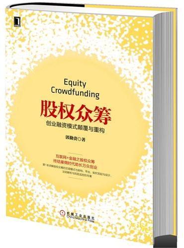 股权众筹:创业融资模式颠覆与重构